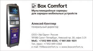 boxcom_viz