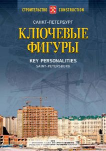 Key personalities_cover_1
