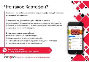 Presentation_Cartofon_8.0_Page_2