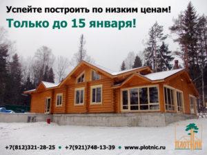 plotnic.ru_akciya_zimа_17_18_2