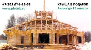 plotnic.ru_srub_zima_krysha_v_podarok
