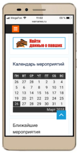 phone_calendar1